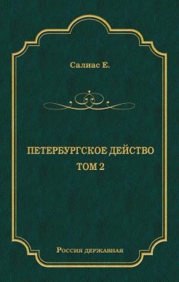 Петербургское действо. Том 2