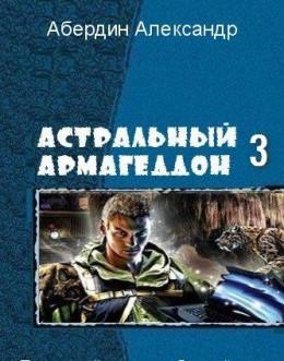 Астральный Армагеддон - 3