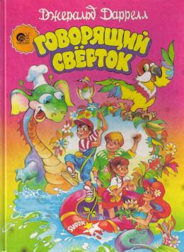 Говорящий сверток (с цветными иллюстрациями)