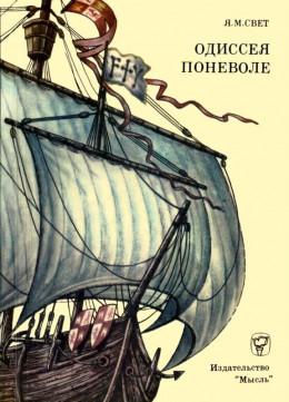 Одиссея поневоле<br />(Необыкновенные приключения индейца Диего на островах моря-океана и в королевствах Кастильском и Арагонском)