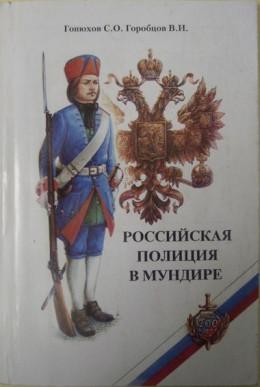 Российская полиция в мундире