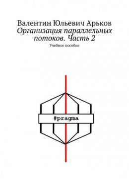 Организация параллельных потоков. Часть2