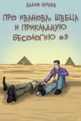 Про Иванова, Швеца и прикладную бесологию #3