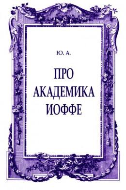 Про академика Иоффе