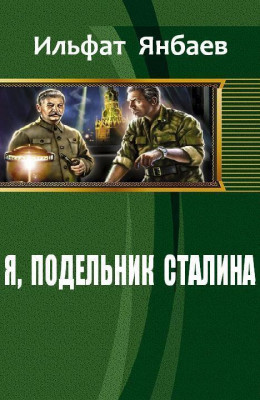 Я, подельник Сталина (СИ)
