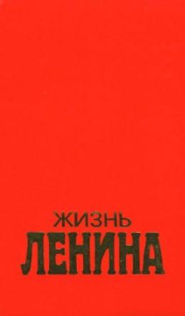 Жизнь Ленина