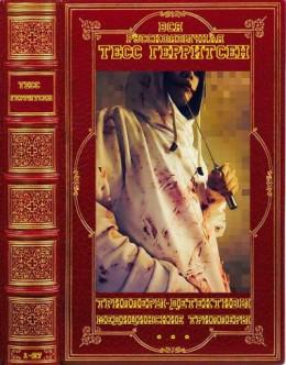 Вся русскоязычная Тес Герритсен. Компиляция. Книги 1-27