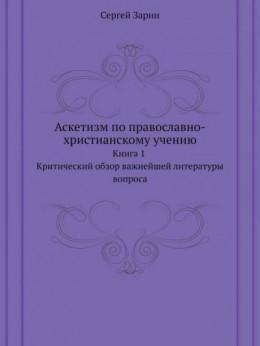 Аскетизм по православно-христианскому учению. Книга первая.