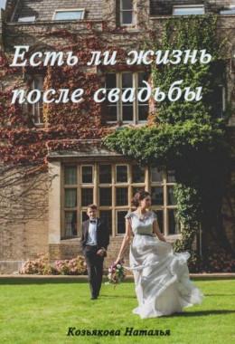 Есть ли жизнь после свадьбы