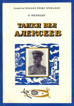 Танки вел Алексеев