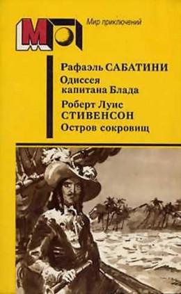Одиссея капитана Блада. Остров сокровищ
