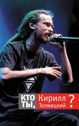 Кто ты, Кирилл Толмацкий?