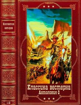 Антология. Классика вестерна-2. Компиляция. Книги 1-15