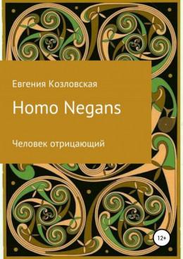 Homo Negans: Человек отрицающий