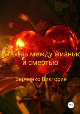 Любовь между жизнью и смертью