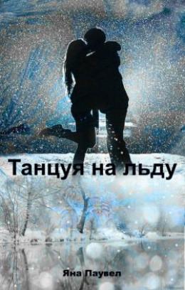 Танцуя на льду