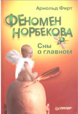 Феномен Норбекова. Сны о главном.