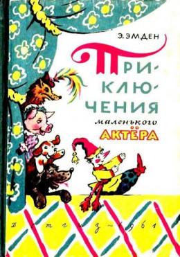 Приключения маленького актера, или Повесть о кукле Петрушке и девочке Саше, об их друзьях и недругах