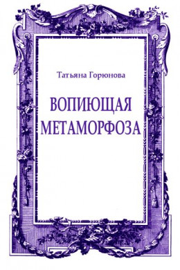 Вопиющая метаморфоза