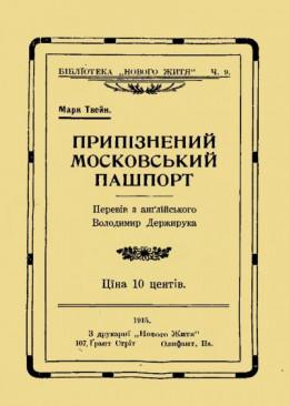 Припізнений московський пашпорт