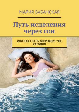 Путь исцеления через сон