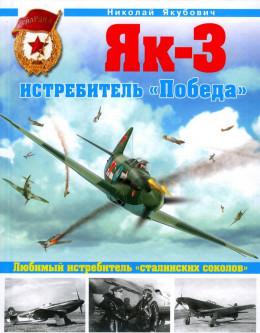 Як-3. Истребитель «Победа»