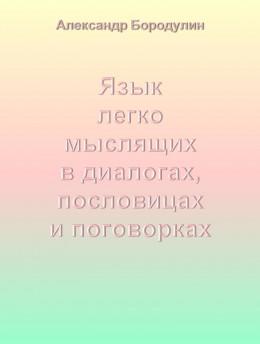 Язык легко мыслящих в диалогах, пословицах и поговорках (СИ)