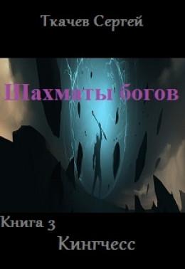 Шахматы богов 3 - Кингчесс