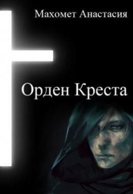 Орден Креста