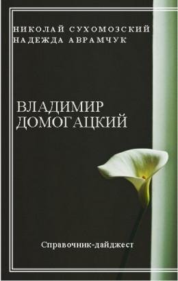 ДОМОГАЦЬКИЙ Володимир Миколайович