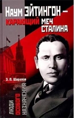 Наум Эйтингон – карающий меч Сталина