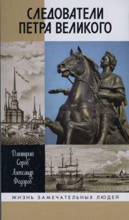 Следователи Петра Великого