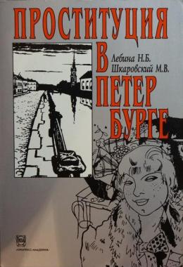 Проституция в Петербурге: 40-е гг. XIX в. - 40-е гг. XX в.