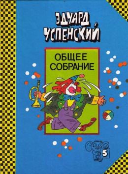 Клоун Иван Бултых