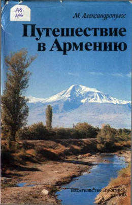 Александропулос М