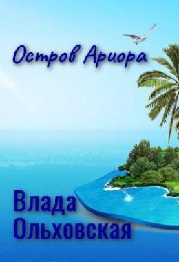 Остров Ариора (ознаком)