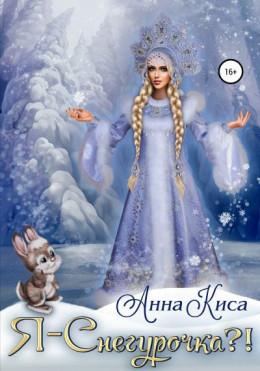 Я – Снегурочка?!