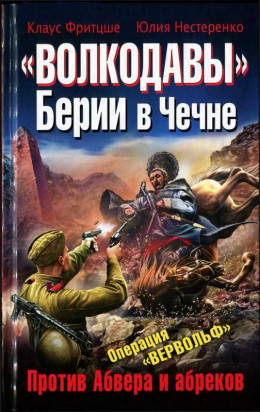 «Волкодавы» Берии в Чечне. Против Абвера и абреков