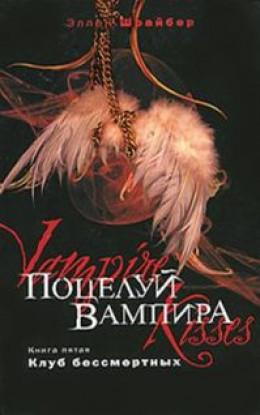 Поцелуй вампира: Клуб бессмертных