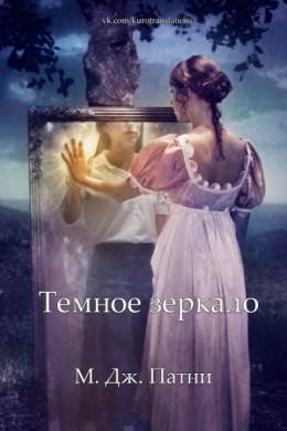 Темное зеркало (СИ)