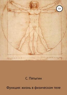 Функция: жизнь в физическом теле