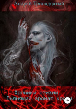 Хроники Стихий: Пьянящий аромат крови