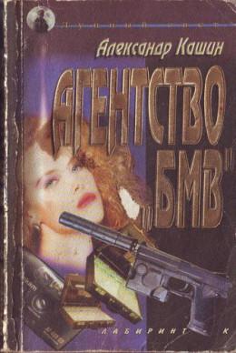Агентство «БМВ»