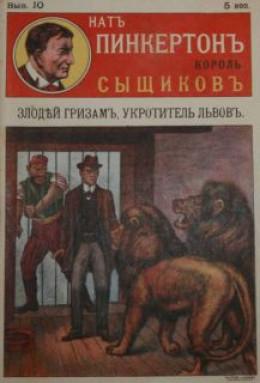 Злодей Гризам, укротитель львов