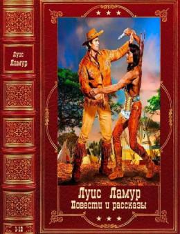 Повести и рассказы. Компиляция. Книги 1-12