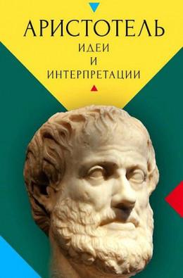 Аристотель. Идеи и интерпретации