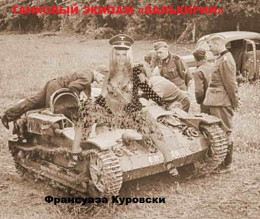 Танковый экипаж «Валькирии»