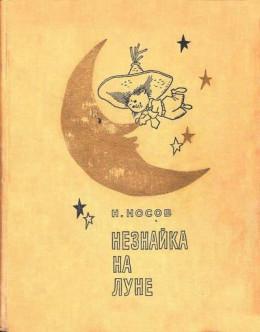 Незнайка на Луне (илл. Г. Валька)