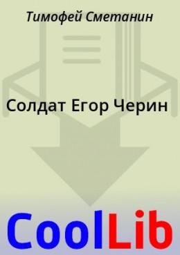 Солдат Егор Черин