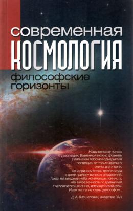Современная космология: философские горизонты
